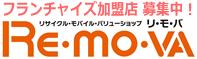 フランチャイズ加盟店募集|中古携帯買取・販売、iPhone修理、データ復旧|Re・mo・va(リモバ)